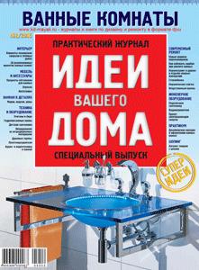 """Черпать в дальнейшем хорошие идеи можно из специализированного журнала под названием """"Ванная: идеи вашего дома"""""""