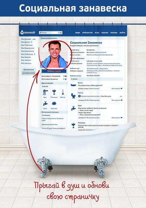 Твой аккаунт в ванной