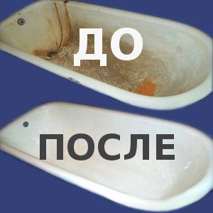 ванны ремонт сколов