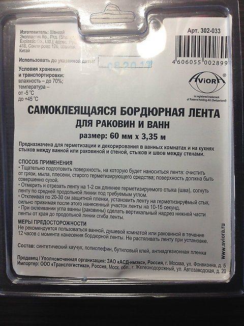 Инструкция монтажа указана на упаковке