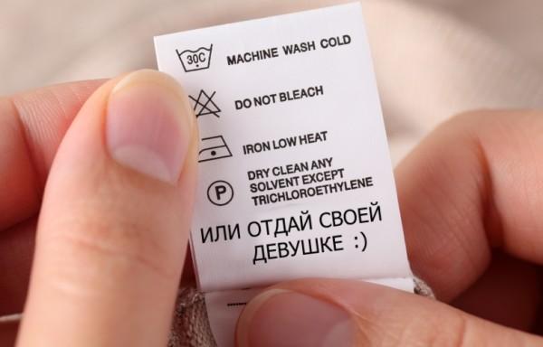 Закрепим пройденный материал: стирать при 30 °С, не отбеливать, можно отдать в химчистку с использованием перхлорэтилена, гладить при низких температурах